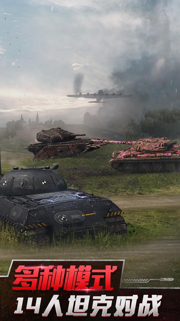 坦克出征截图3