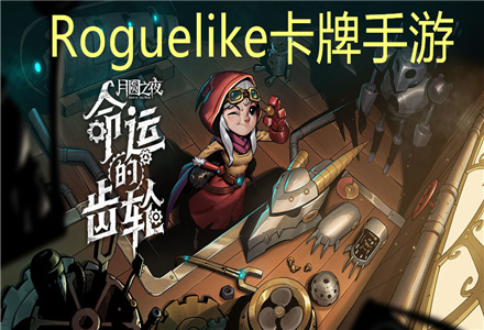 Roguelike卡牌手游大全