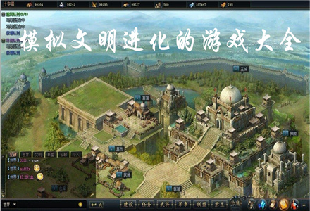 模拟文明进化的游戏大全
