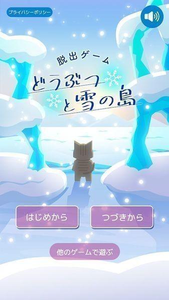 动物们与下雪的岛截图1