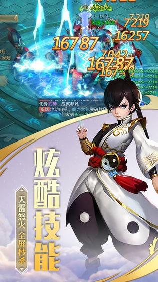 长渊剑歌截图4