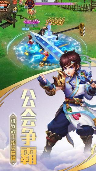 长渊剑歌截图3