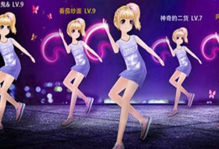 女生爱玩的舞蹈