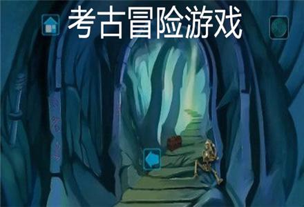 考古冒险游戏推荐