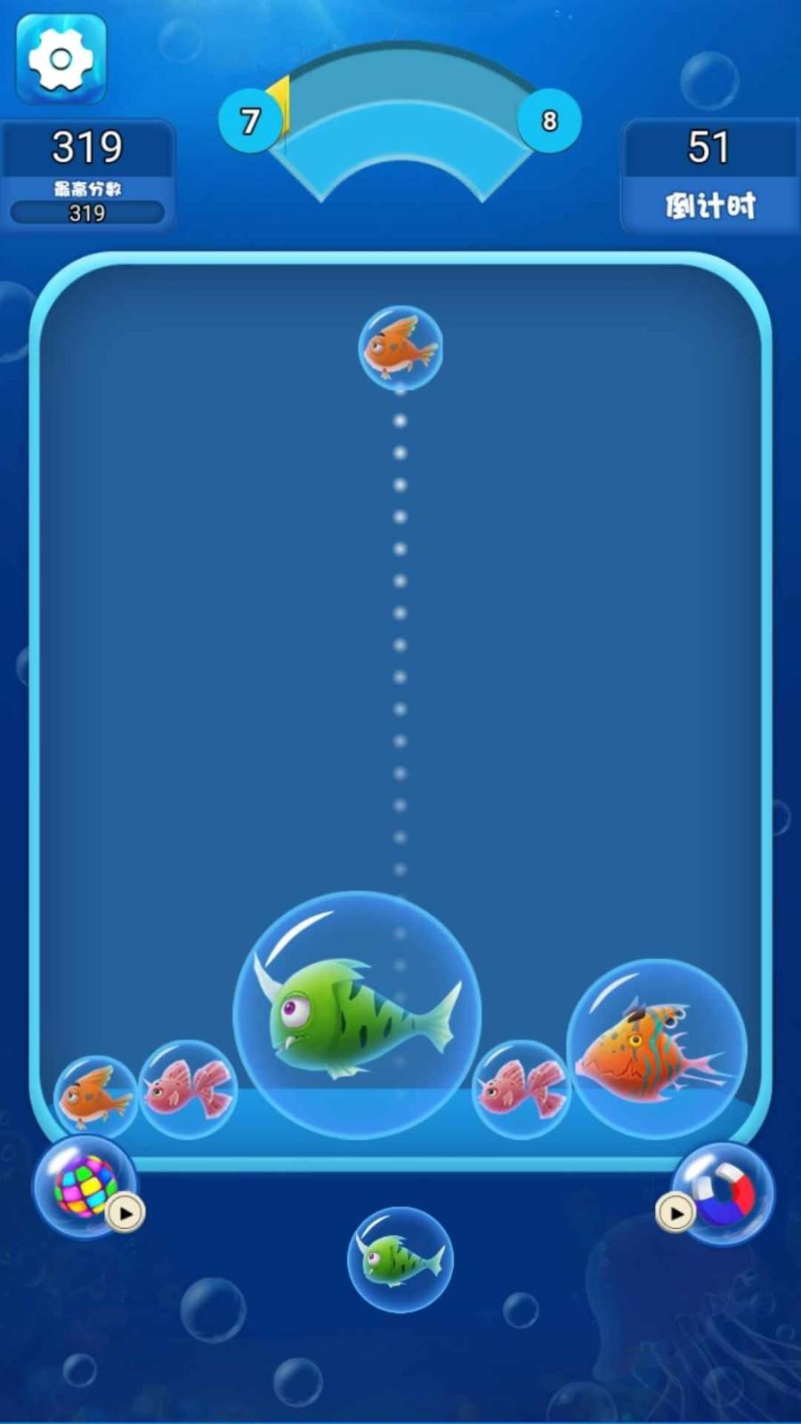 海洋泡泡鱼截图2
