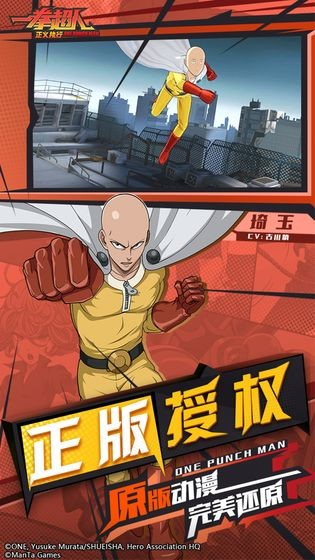 一拳超人正义执行手游截图1