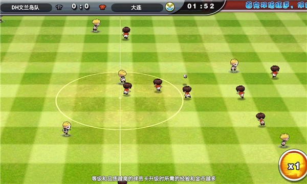 足球射门截图2