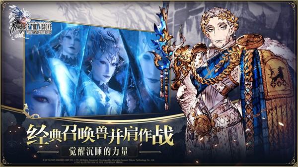 最终幻想幻影战争截图5