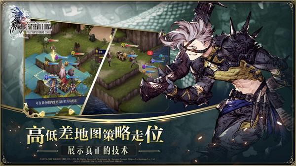 最终幻想幻影战争截图4