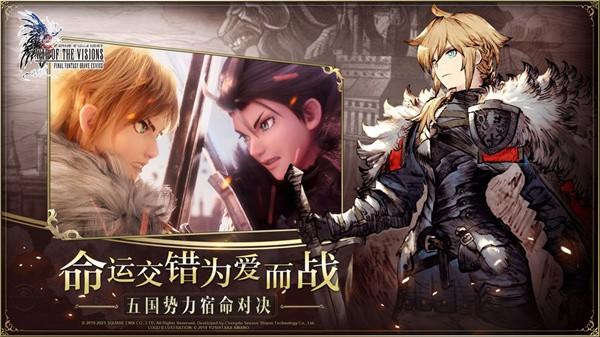 最终幻想幻影战争截图1