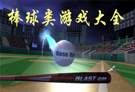 棒球类游戏大全