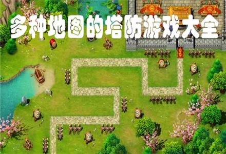 多种地图的塔防游戏大全