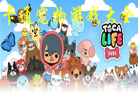 卡通宠物游戏大全