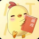 萌鸡小说app