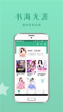 落初小说app截图2