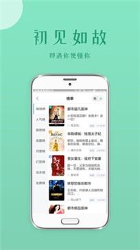 落初小说app截图1