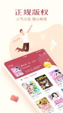 免费小说全集app截图3