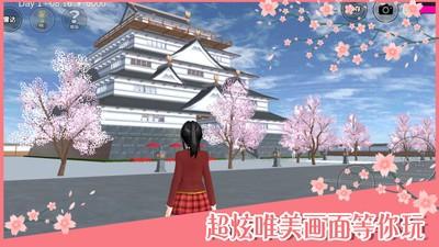 樱花校园模拟器1.038.20版本截图3