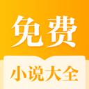 全网免费小说搜索app