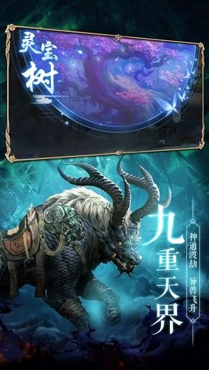 山海妖兽传截图2