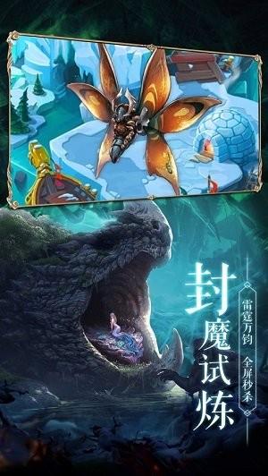 山海妖兽传截图3