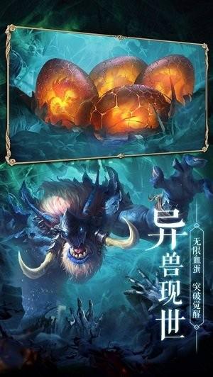山海妖兽传截图1