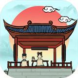 古代书院模拟器中文版