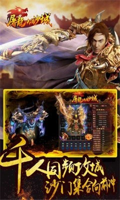 屠龙决战沙城微变版截图3