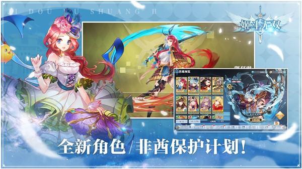 姬斗无双安卓版截图2