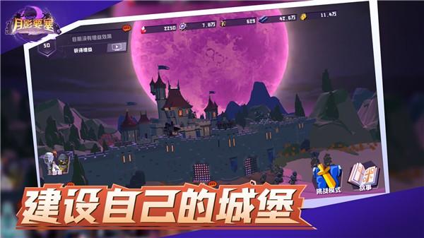 月影要塞安卓版截图2
