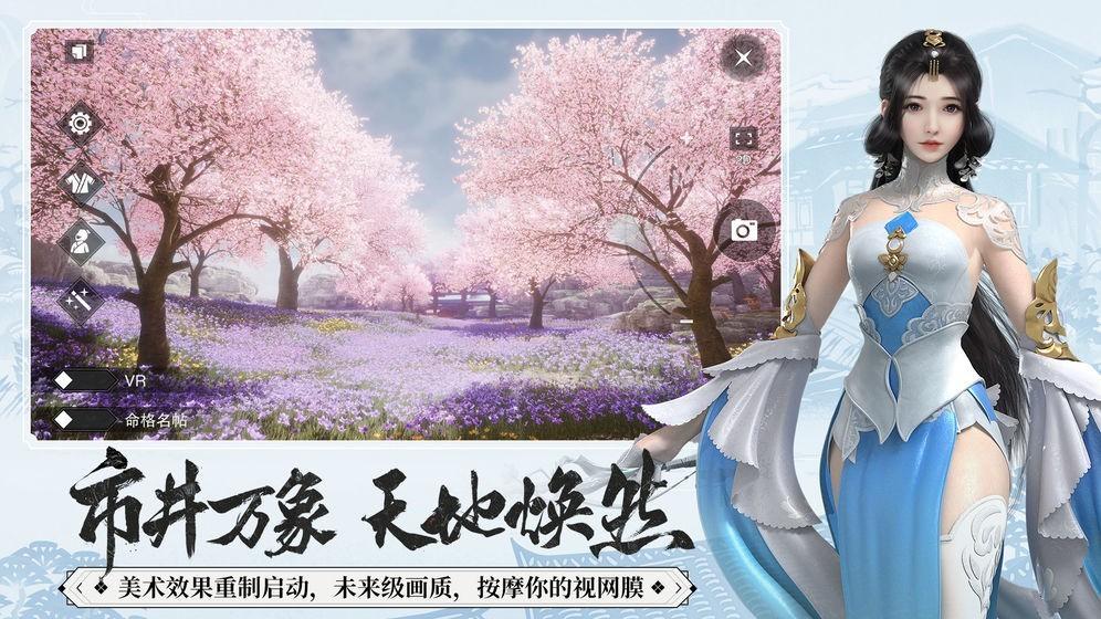 一梦江湖冰狐端截图4