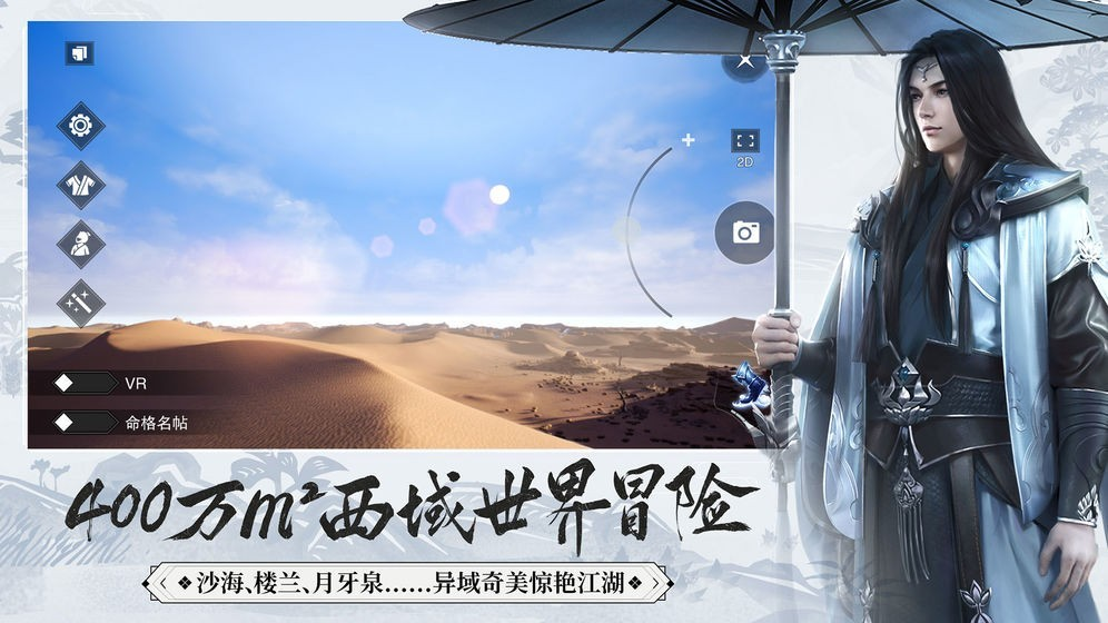 一梦江湖冰狐端截图2
