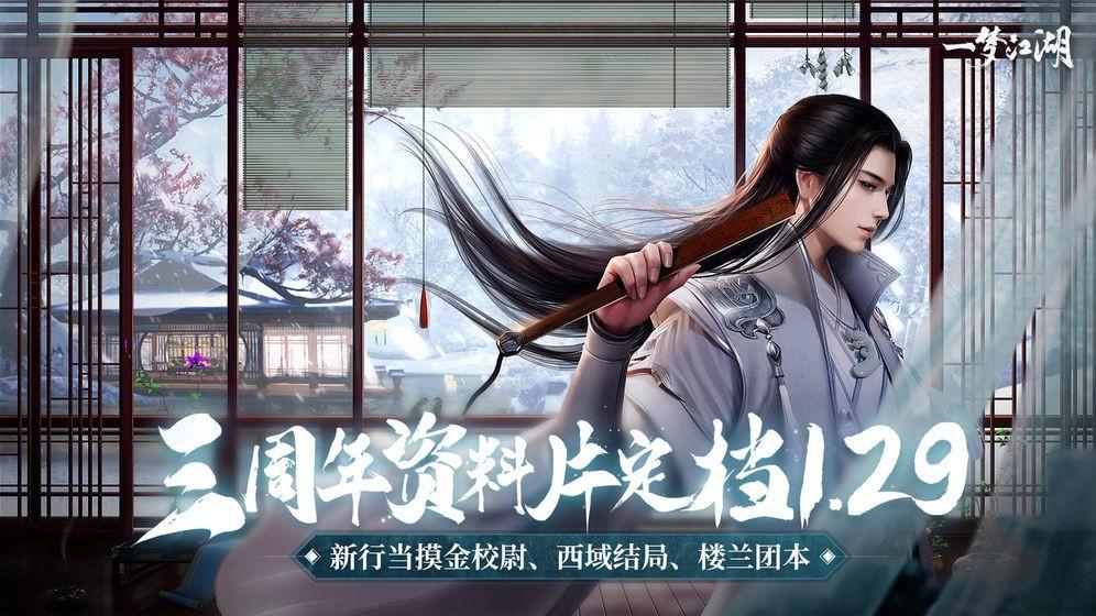 一梦江湖冰狐端截图5