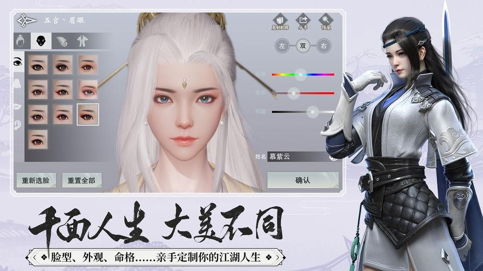 一梦江湖冰狐端截图3