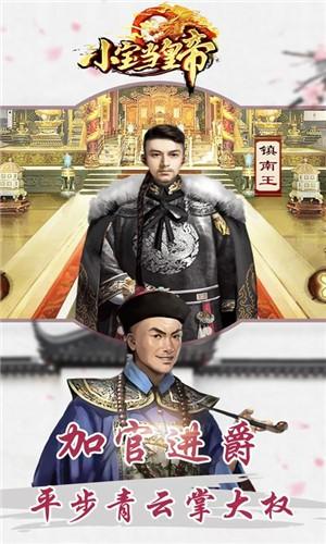 小宝当皇帝截图2