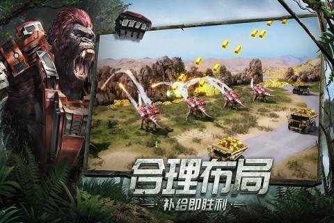 巨兽战场安卓版截图5