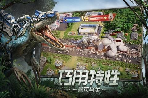 巨兽战场安卓版截图3