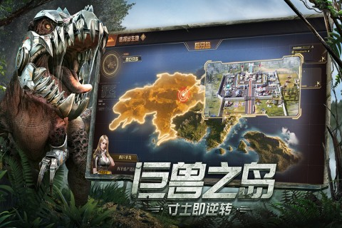 巨兽战场安卓版截图1