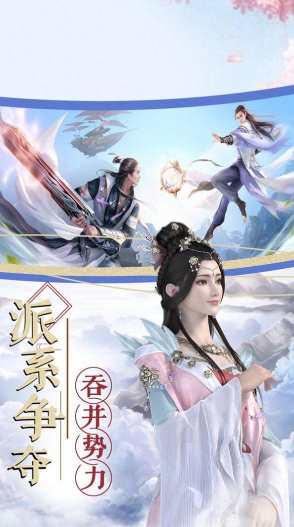 至尊梦幻仙侠传截图3