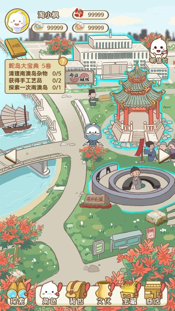 枫之轨迹海滨传说截图2