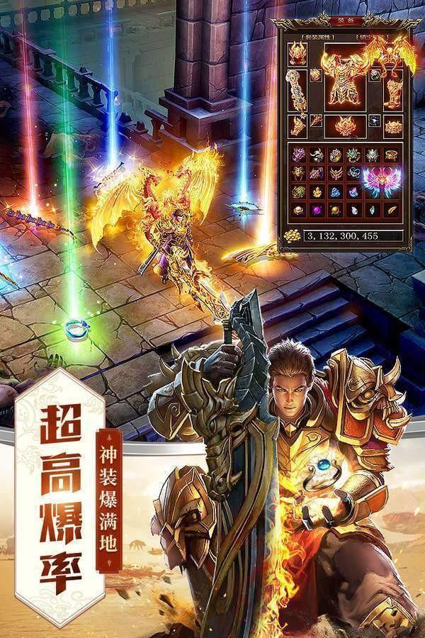 超变高爆版之战神霸业截图3