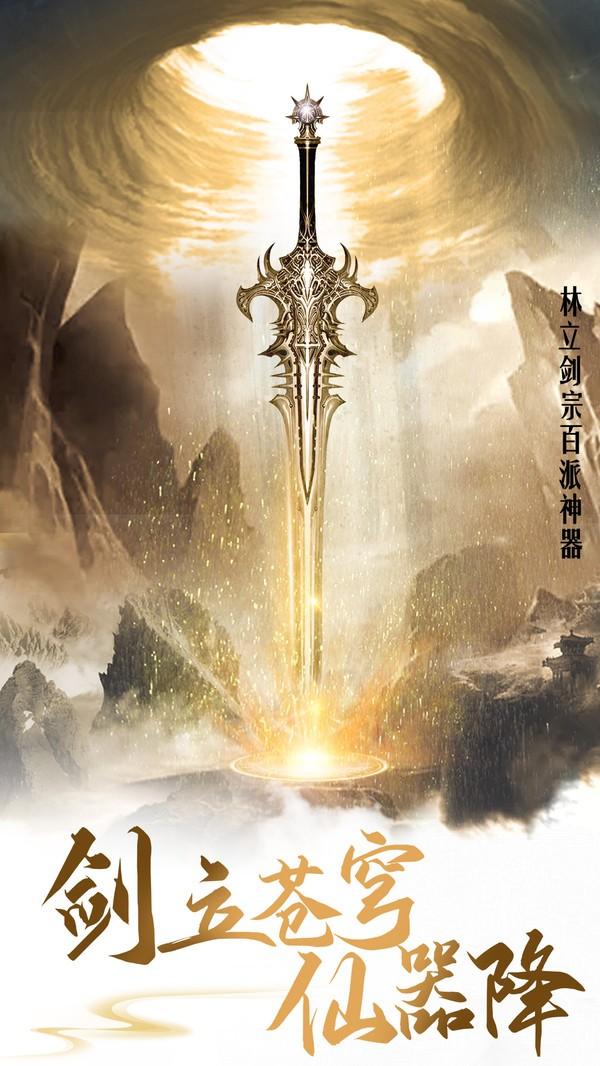 神话剑仙截图1