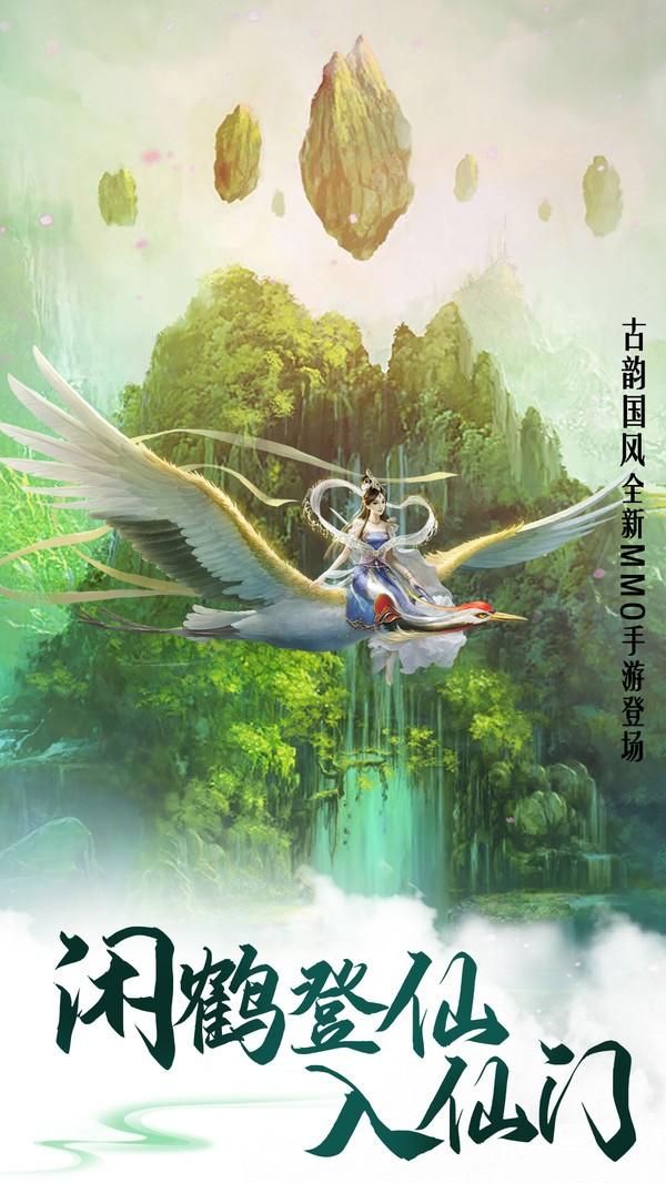 神话剑仙截图3