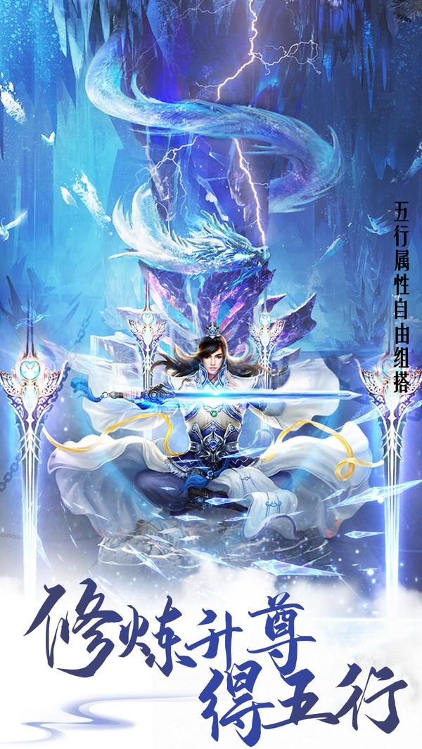 神话剑仙截图2