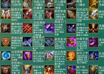 云顶之弈s5黑暗装备合成表一览