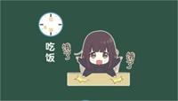 胡桃日记吃饭规则一览