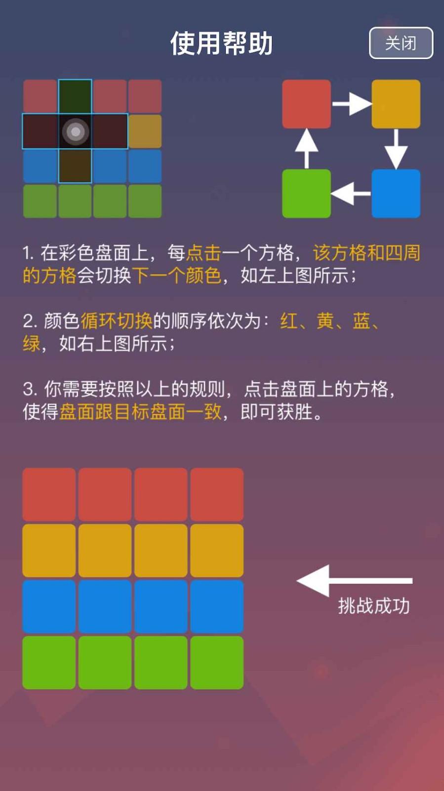 一触即发四色迭代截图4