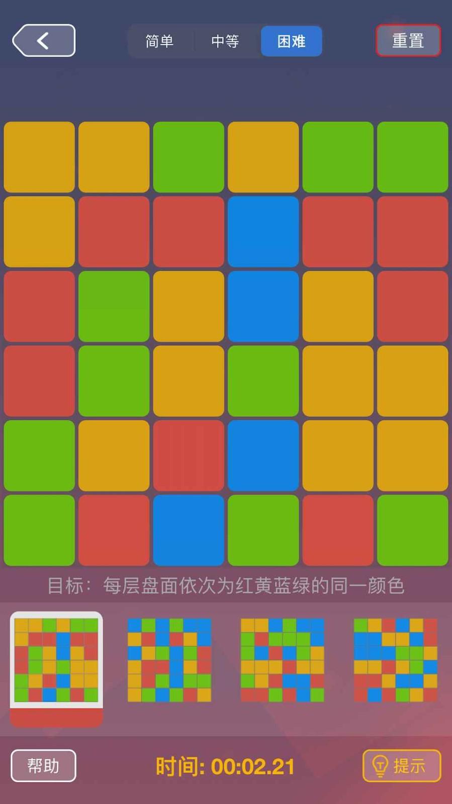 一触即发四色迭代截图3