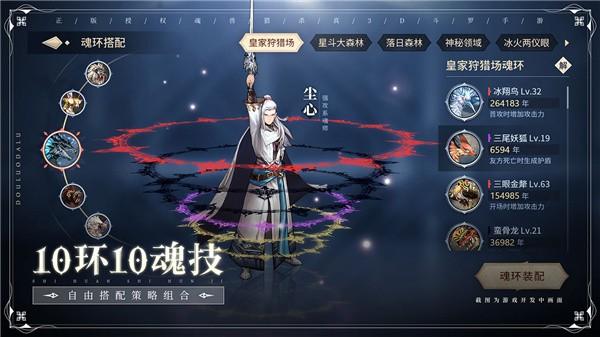 斗罗大陆斗神再临九游版截图5