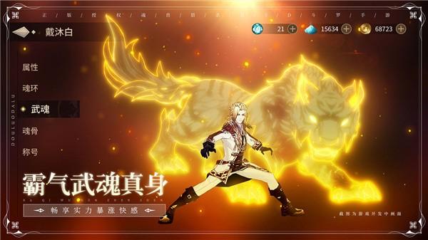 斗罗大陆斗神再临九游版截图4